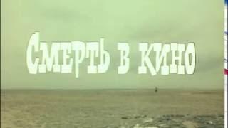 СМЕРТЬ В КИНО, ОТЛИЧНЫЙ детектив, молодой Галкин, Классный актерский состав, ФИЛЬМЫ СССР