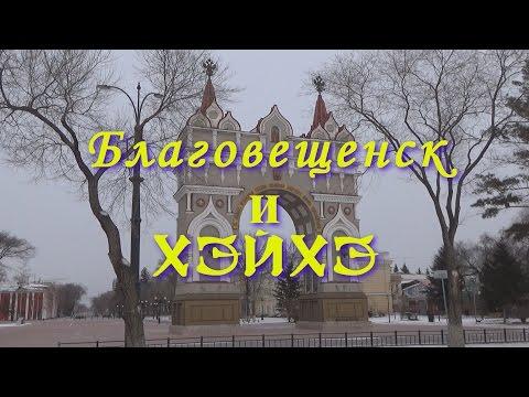 Смотреть Жизнь на китайской границе. Благовещенск и Хэйхэ. Взгляд с российского берега. онлайн