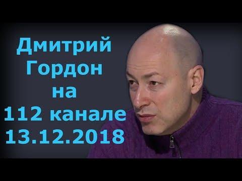 видео: Дмитрий Гордон на