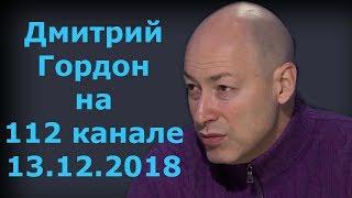 """Дмитрий Гордон на """"112 канале"""". 13.12.2018"""
