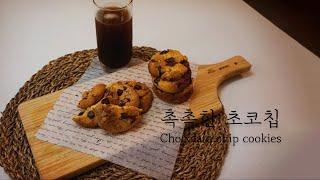 [베이킹] 홈까페 초보도 할수있는 초코칩쿠키 만들기  …