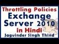Exchange Server 2010 Throttling Policies Part 96