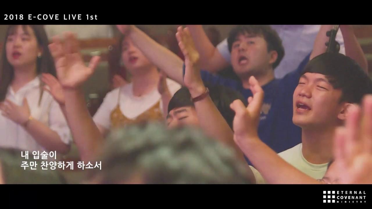 m-v-ju-yeong-gwang-wihae-ikeobeu-laibeu1jib-e-cove-official-e-cove-ministry