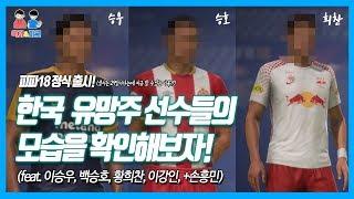 한국인 유망주 선수들의 모습을 확인해보자! - 이승우, 백승호, 이강인, 황희찬, 손흥민 | 축지&지크