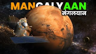 मंगलयान मिशन की पूरी कहानी -Mars Orbiter Mission | Isro mangalyaan mission to mars hindi documentary