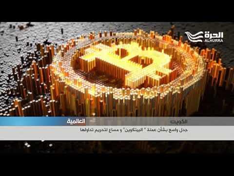 -البتكوين- تثير جدلا واسعا في الكويت... ومساع لتحريم التعامل بها  - نشر قبل 3 ساعة