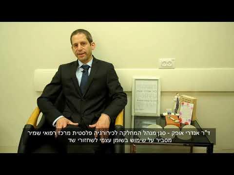 """שומן עצמי - ד""""ר אנדרי אופק סגן מנהל המחלקה לכירורגיה פלסטית"""