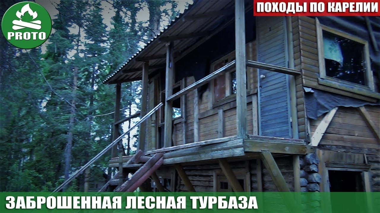Походы в Карелии. Заброшенная деревня в лесу. Поход в заброшенные места