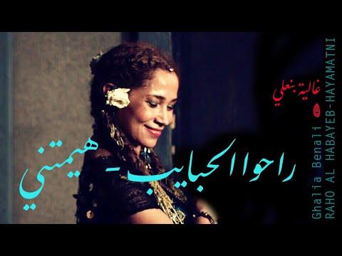 ©Ghalia Benali/Raho El habayeb +/Cairo 2015 غالية بنعلي/ راحوا الحبايب +/ القاهرة
