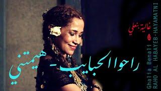 Ghalia Benali/Raho El habayeb +/Cairo 2015 غالية بنعلي/ راحوا الحبايب +/ القاهرة
