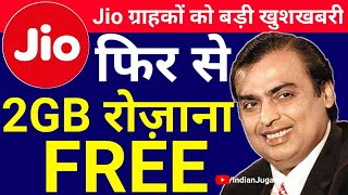 Jio App Data Pack Free 2GB Per Day | Reliance Jio New App Data  Offer