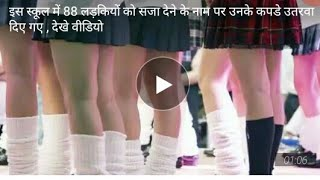 The eighty-seven school girl dresses have been stripped of the video.
