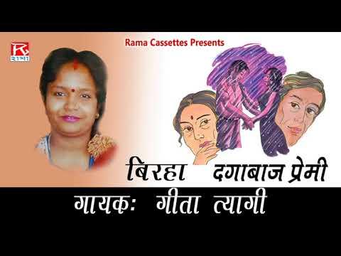 Daga Baaz Premi Bhojpuri Purvanchali Birha Sung By Geeta Tyagi