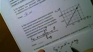 Физика 10 класс кдр январь 2018 задание 1