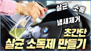( DIY 초간단 살균소독제 만들기 ) 자동차 실내 살…