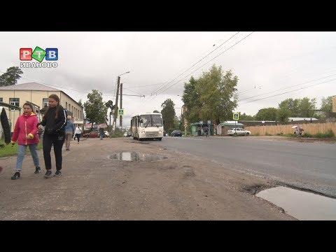 На Ивановской улице в Кохме начались работы
