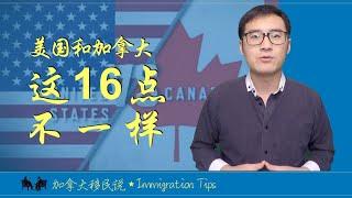 【#加拿大移民说】美国和加拿大的16不同_其实不止这些不同 (美加同在北美但有所不同201812)