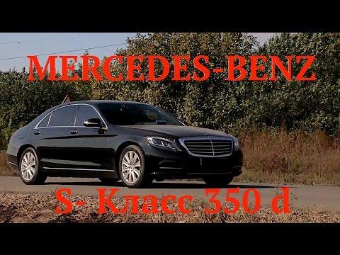 Тест Драйв Mercedes-Benz S-класс 350 D 2014- 2016 г.в. от Александра Коваленко