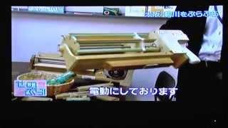 ゴム銃 せのぶら 日本ゴム銃射撃協会大阪市支部 あさのさん出演