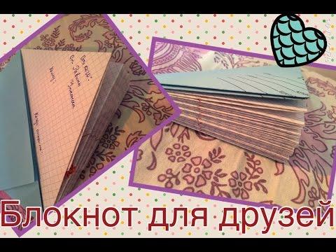 МК: блокнот для друзей/обмен подарками^_^