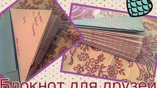 МК: блокнот для друзей/обмен подарками^_^(Официальная группа!: http://vk.com/ravinapl Мой ID в LINE: ravinaplatypus Я ВКонтакте: http://vk.com/id146589092 Задавай вопросы: http://ask.fm/KleoPla..., 2014-12-17T17:30:49.000Z)