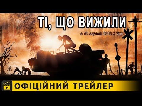 трейлер Ті, що вижили (2018) українською
