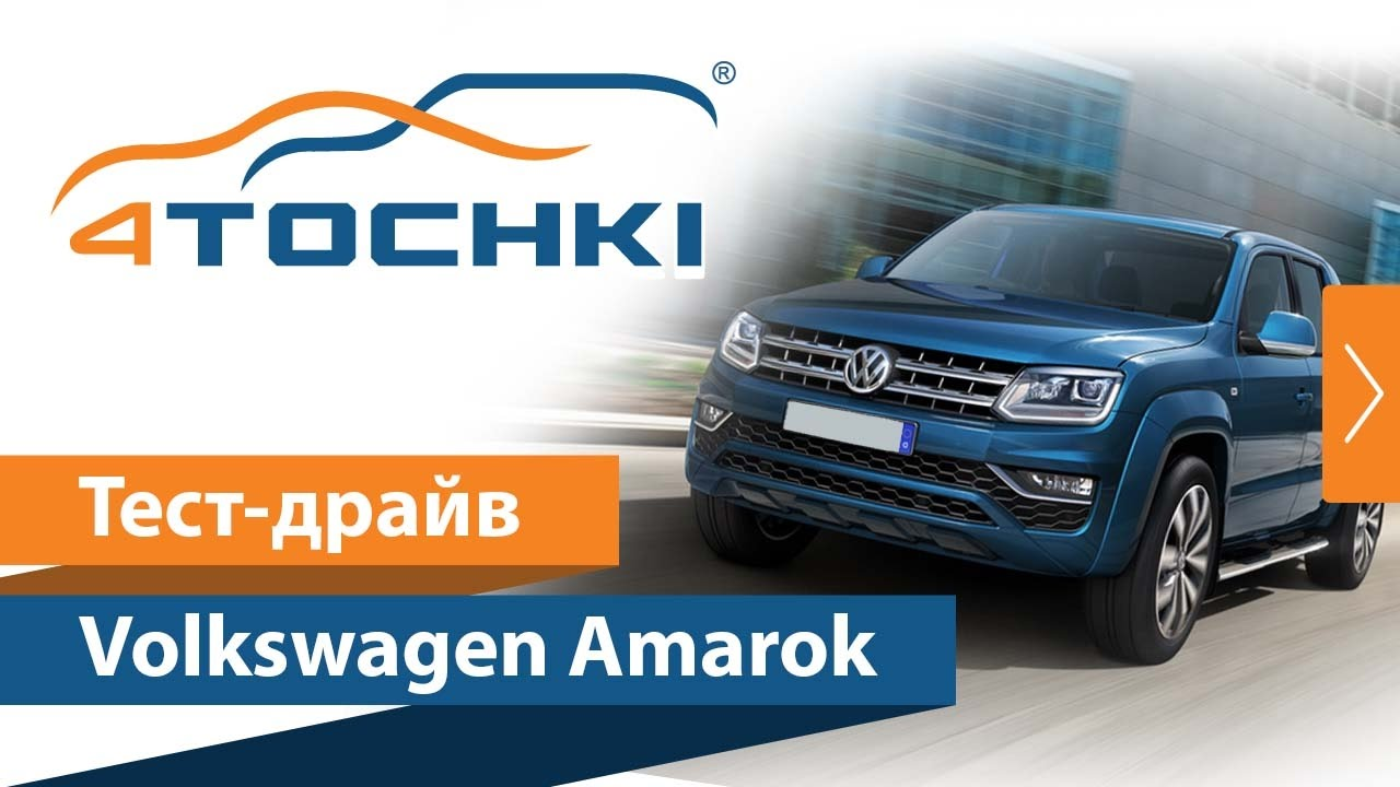 Тест-драйв Volkswagen Amarok на 4 точки. Шины и диски 4точки - Wheels & Tyres