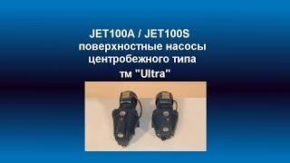 """Обзор поверхностных насосов JET100A  и JET100S тм """"Ultra"""""""