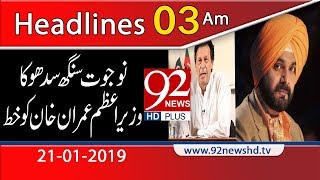 News Headlines | 3:00 AM | 21 January 2019 | 92NewsHD