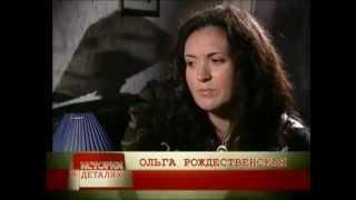 Жанна и Ольга Рождественские - Истории в деталях