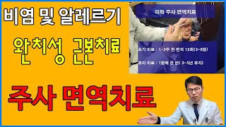 비염 완치를 기대하는 근본적인 비염 면역치료 2편 (알…