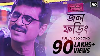 Download Jawl Phoring | Hemlock Society | Parambrata | Koel | Silajit | Anupam | Srijit | 2012 MP3 song and Music Video
