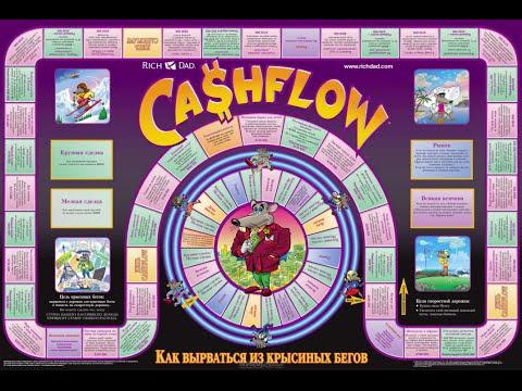 Роберт Кийосаки кэш флоу. Экономическая игра. Как вырваться из крысиных бегов. Продам 1 экз.