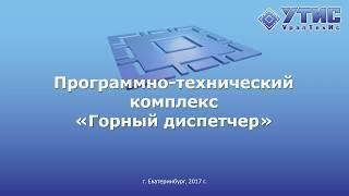 УралТехИС: Программно-технический комплекс ''Горный диспетчер''
