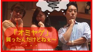 お笑いコンビ「オリラジ」の『チャラ男』こと藤森慎吾が、ある地方にロ...