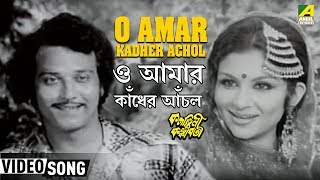 O Aamar Kandher Anchal -  Asha Bhosle -  Kalankini  Kankabati