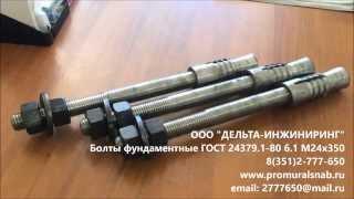 Болты фундаментные 6.1 ГОСТ 24379.1-80(, 2015-03-18T11:52:35.000Z)