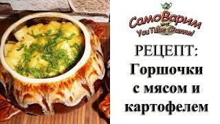 Горшочки с мясом и картошкой. Видеорецепт