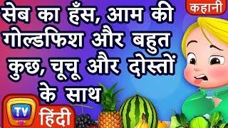 सेब का हँस, आम की गोल्डफिश और बहुत कुछ (Fun with Fruits & Vegetables) - ChuChu TV Hindi Kahaniya