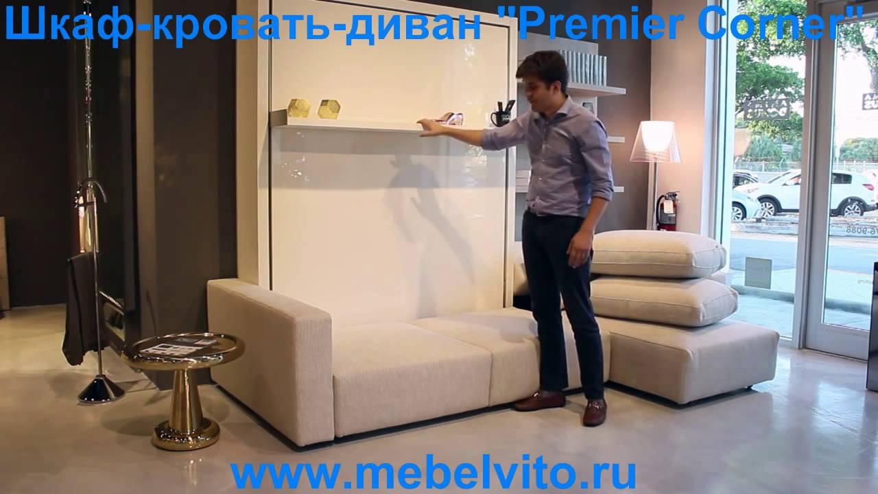 шкаф кровать с диваном трансформер Premier Corner премьер корнер