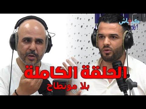 يوسف الزروالي في قفص الاتهام.. الحلقة الكاملة