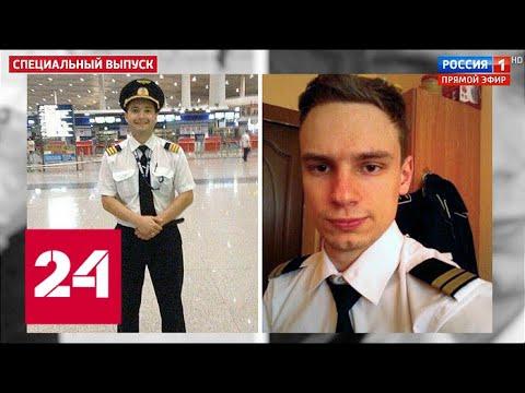 'Экипаж сотворил чудо!': как удалось спасти десятки пассажиров самолета А-321. 60 минут от 15.08.19
