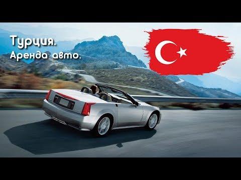 Турция прокат автомобиля сколько стоит. Как взять автомобиль на прокат в отеле.