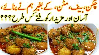 بغیر قیمے کے آسان اور مزیدار کوفتے I Aloo Kofta Curry Recipe I Potato Kofta I How to make aloo Kofta