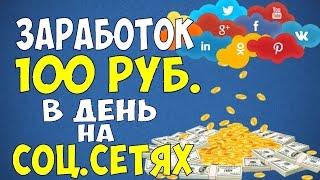 Сайт для заработка денег (от 350 рублей в день) Golden-Tea!