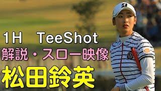 【ゴルフ】松田鈴英 最終日ティーショット 解説・スロー再生あり。(2018.11 千葉にて)