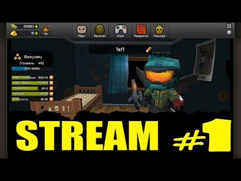 Кубезумие 2 - Stream #1