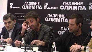 """Премьера фильма """"Падение Олимпа"""""""