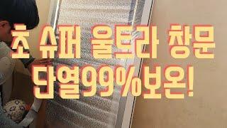 창문유리 단열시공 외풍차단 1부//: $$뽁뽁이?? 단…