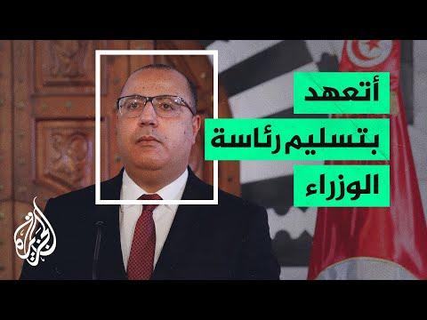 رئيس الوزراء التونسي: لن أكون معطلا أو جزءا من إشكال  - نشر قبل 46 دقيقة